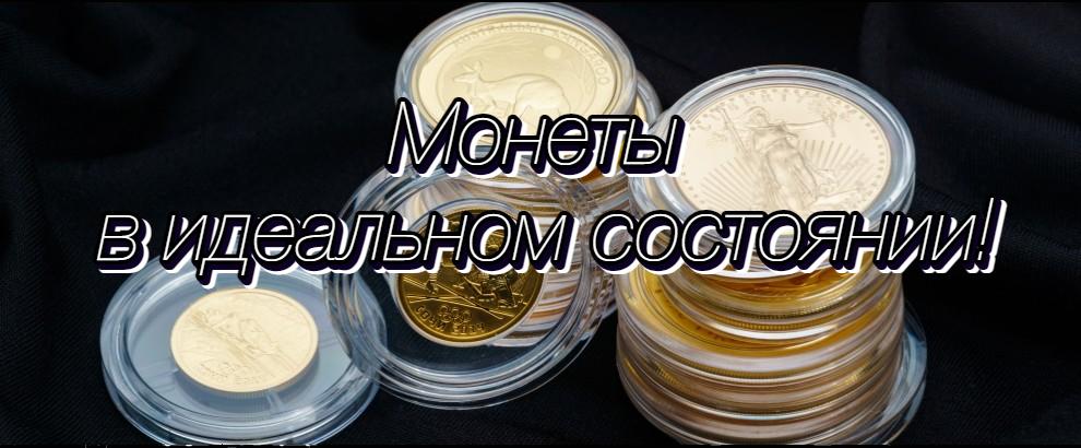 Монеты в идеальном состоянии!
